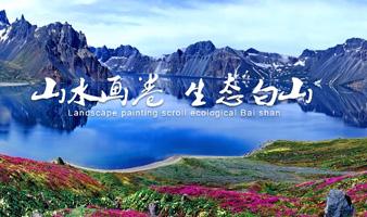 【大美山川】白山大美山川——夏