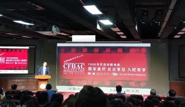 第八届中国电影史年会在长春举办