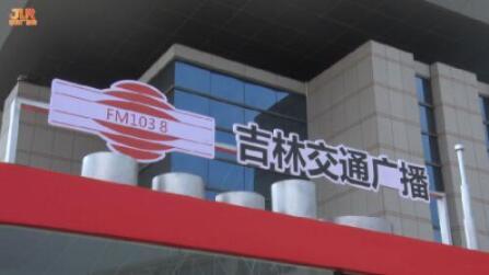 汽博会购车 ETC相伴——吉高集团携...