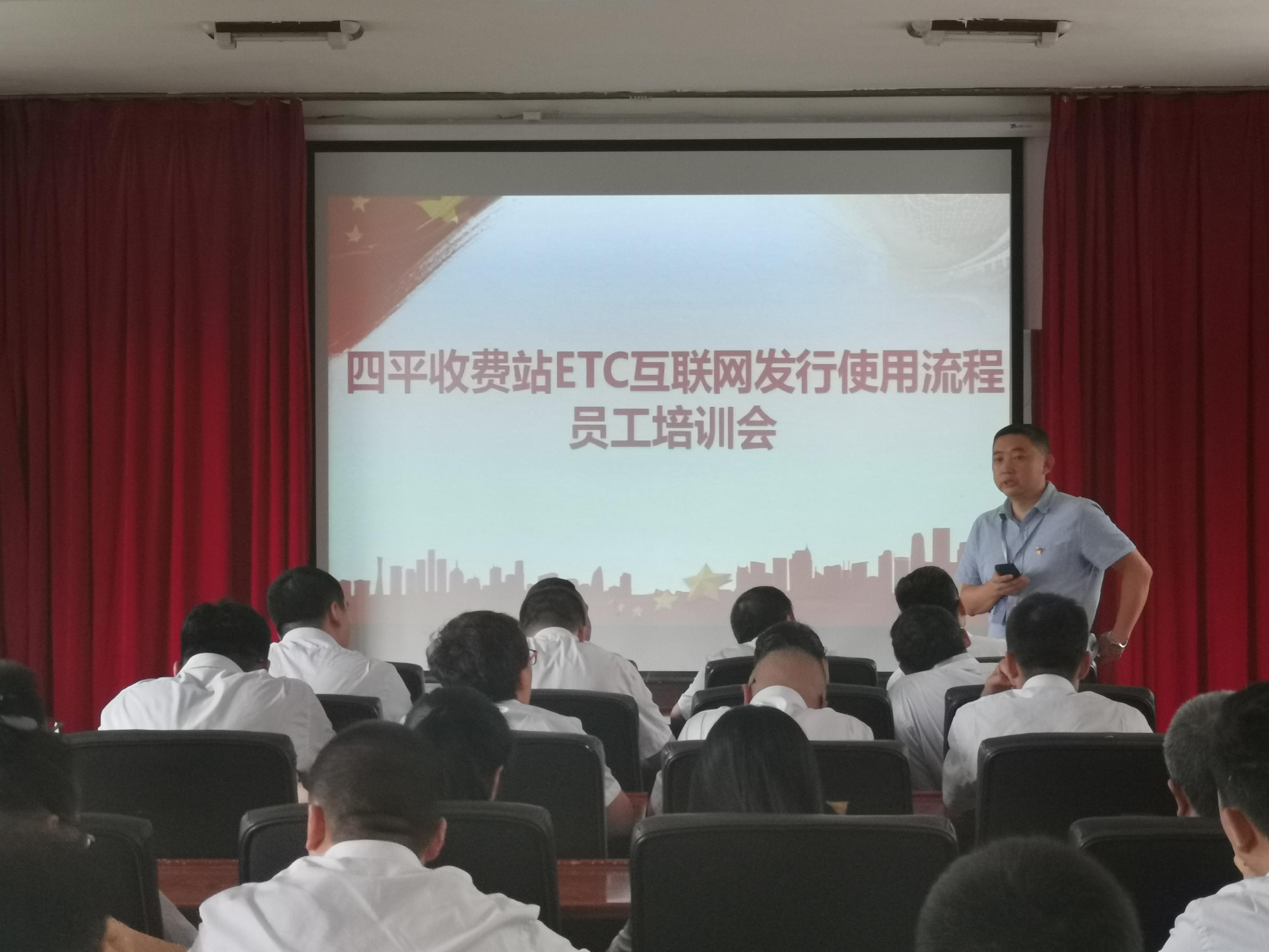 四平吉高集团员工培训ETC安装知识