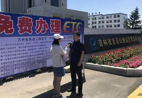 【交通运输会客厅6月9日节目回顾3】吉...