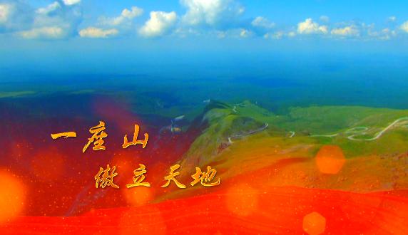 《山水人》宣传片