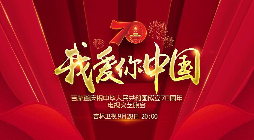 吉林卫士 中华人民共和共成立70周年电视文艺晚会