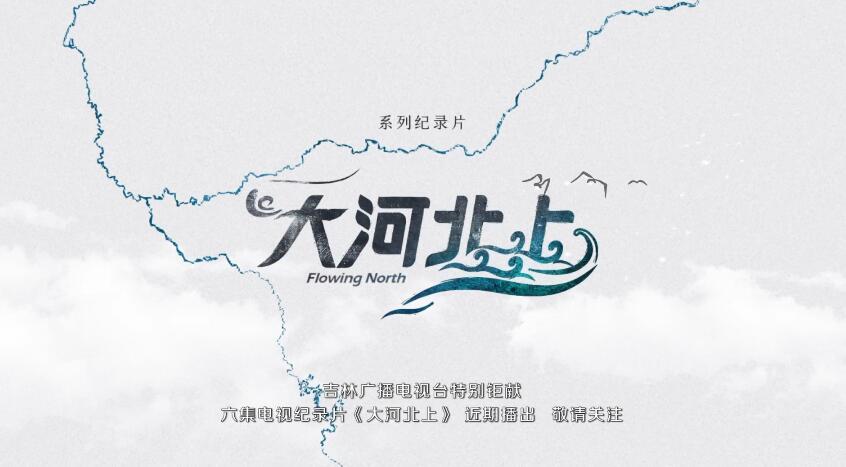 大河北上总宣传片