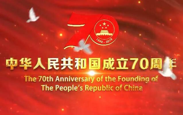 献礼新中国成立70年华诞