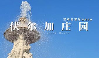 空中会客厅特别节目 访伏尔加庄园总经理韦敏芳