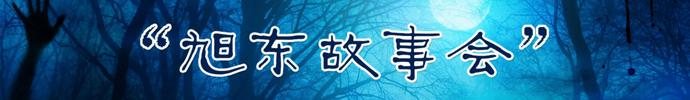 旭东故事会