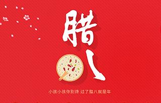 吉林广播网祝您腊八节快乐!