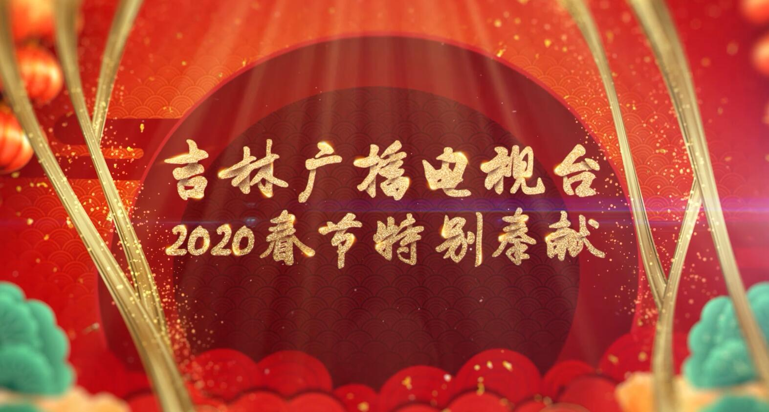 吉林广播电视台2020春节特别奉献