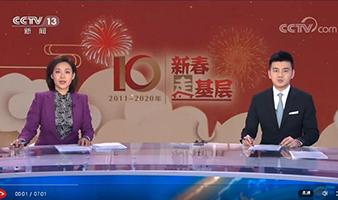 【新春走基层】脱贫之后的库热村