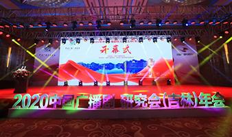"""""""与时'剧'进、'声'生不息""""—— 2020年中国广播剧研究会年会在吉林长春开幕"""