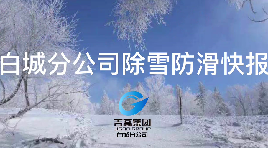吉高集团白城分公司除雪防滑快报
