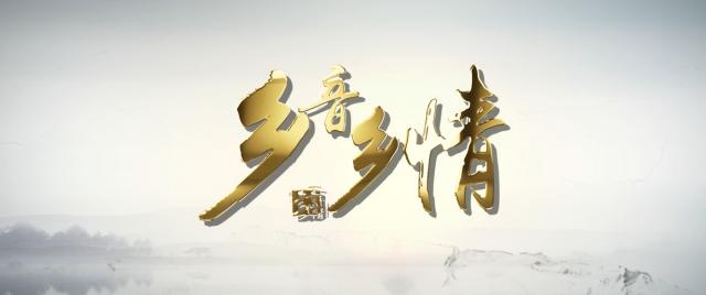 乡音乡情丨张文田:情系家乡 根