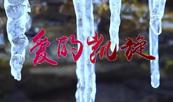 吉林广播网原创抗疫主题MV《爱的凯旋》重磅上线