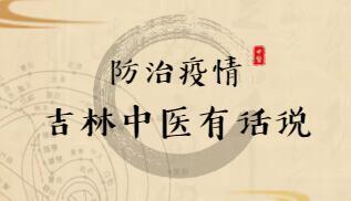 H5 | 防治疫情 吉林中医有话说