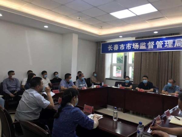 长春市市场监督管理局召开食用农产批发市场规范化建设工作推进会