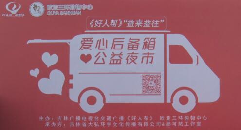"""吉林交通广播举办""""益来益往爱心后备箱""""公益夜市活动"""