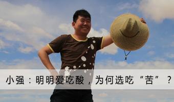"""小强:明明爱吃酸,为何选吃""""苦""""..."""