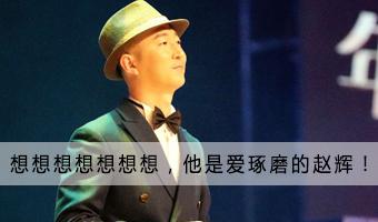 想想想想想想想,他是爱琢磨的赵辉...