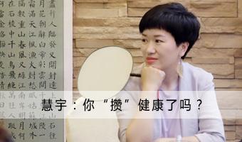"""慧宇:你""""攒""""健康了吗?"""