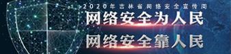 2020年吉林省网络安全宣传周