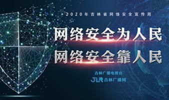 2020年吉林省网络安全宣传周——网络安全为人民  网络安全靠人民