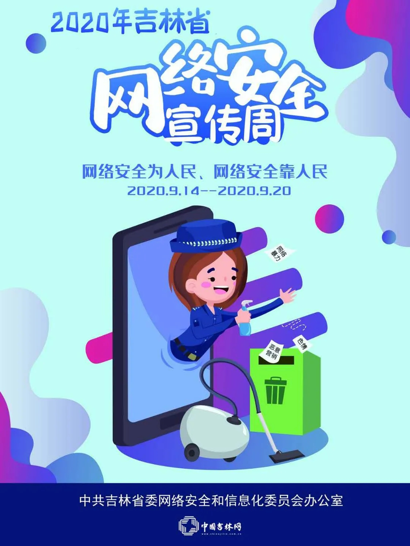 2020年吉林省网络安全宣传周来了1.webp.jpg