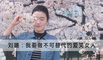 刘璐:我要做不可替代的爱笑女人