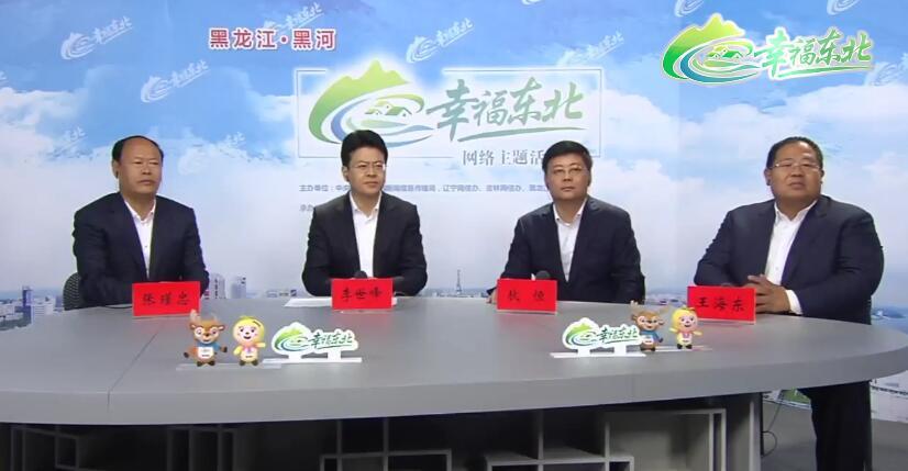 【幸福东北】云座谈黑龙江:三区一市 黑河...