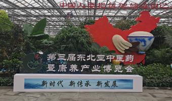 第三届东北亚中医药暨康养产业博览会9月20-22日在长春农博园举办