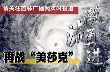 """吉林广播网实时报道台风""""美莎克"""""""