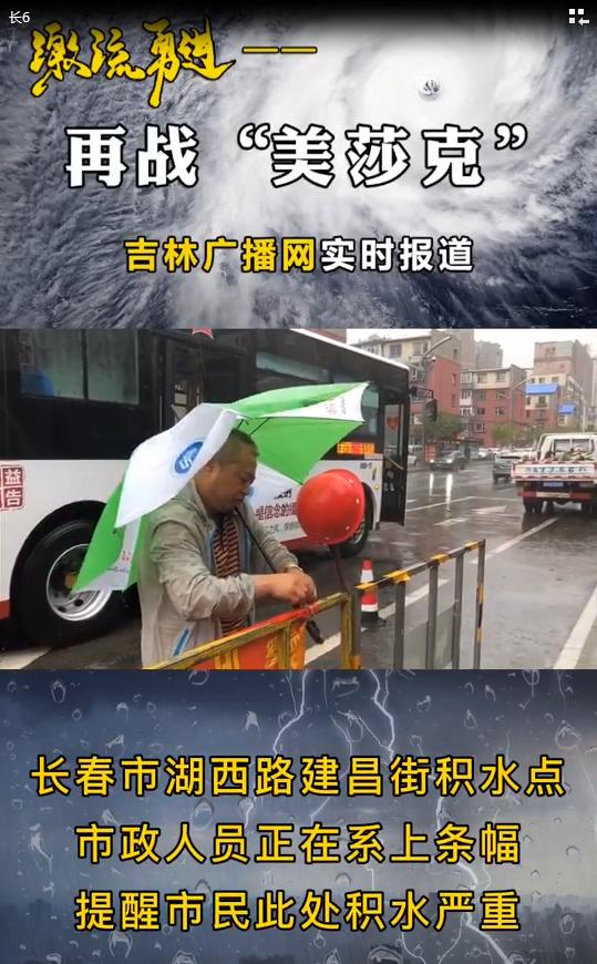 长春市湖西路建昌街积...