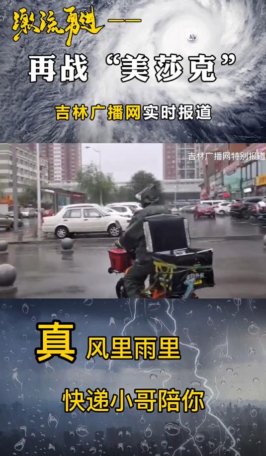 真风里雨里,快递小哥...