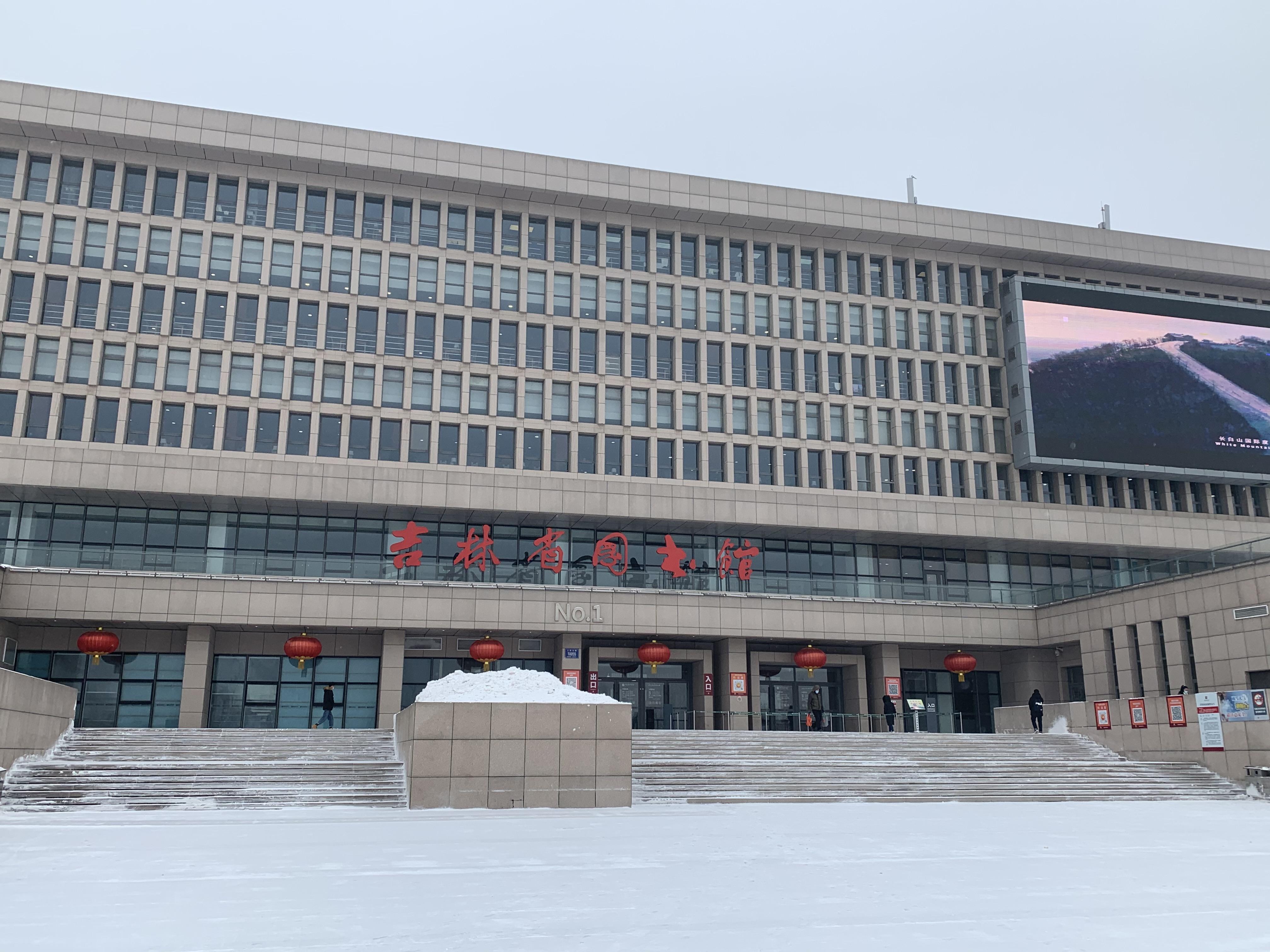 吉林省图书馆调整开馆时间