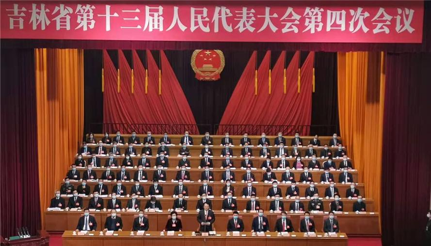 吉林省第十三届人民代表大会第四次会议开幕