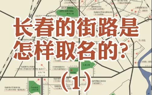长春街道是怎样取名的?(一)