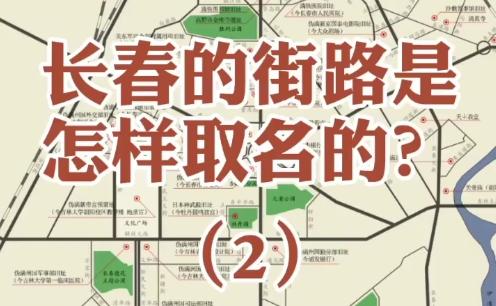 长春街道是怎样取名的?(二)