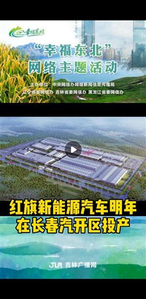 红旗新能源汽车明年在长春汽开区投产