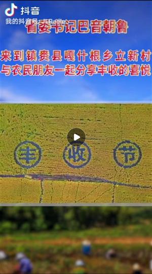 吉林省委书记巴音朝鲁 来到镇赉与农民朋友一起分享丰收的喜悦