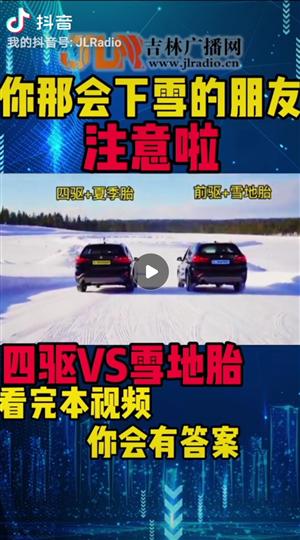 四驱夏季胎VS前驱雪地胎