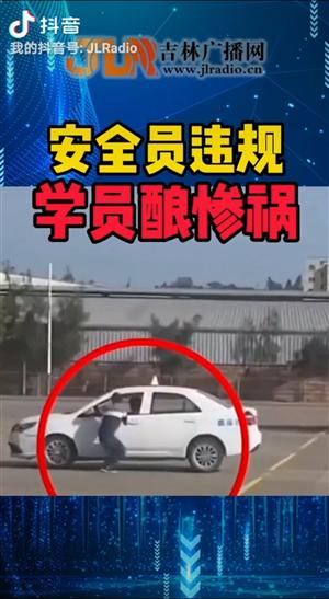 教练违规 学员误操作出车祸