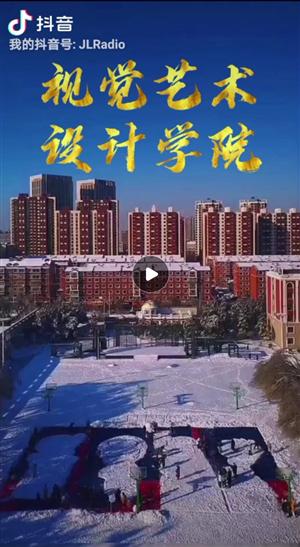 光华学院 雪地作画 致敬援助武汉医疗队