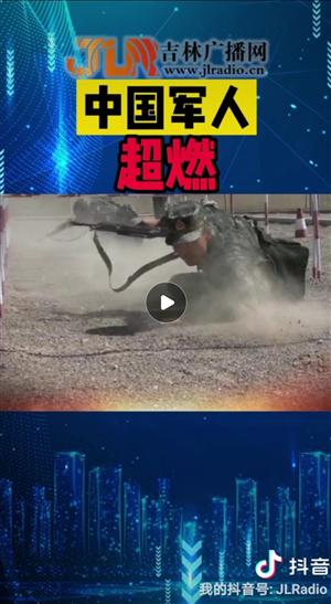 中国军人超燃视频