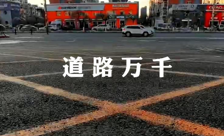 吉林广播网12周年庆——道路万千 择一而行 唯有出发