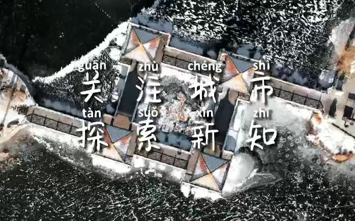 吉林广播网12周年庆——关注城市 探索新知