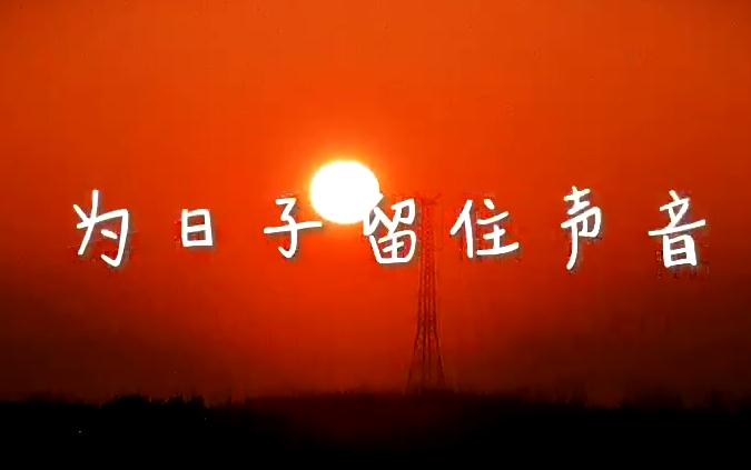 吉林广播网12周年庆——寻常巷陌 人间烟火 为日子留住声音