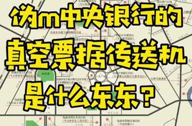 伪M中央银行的真空票据传送机是什么东东?