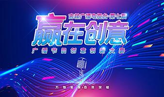 """吉林广播电视台 第七届""""赢在创意""""广播节目创意创新大赛结果公示"""