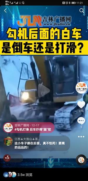 挖掘机上坡打滑 后车吓出一身汗