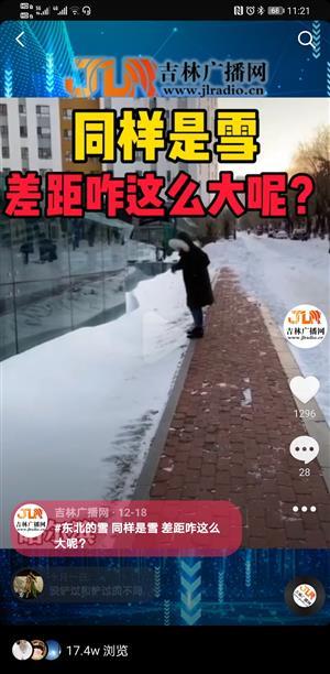 同样是雪 差距咋这么大呢?